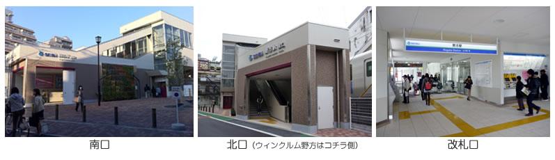野方駅周辺