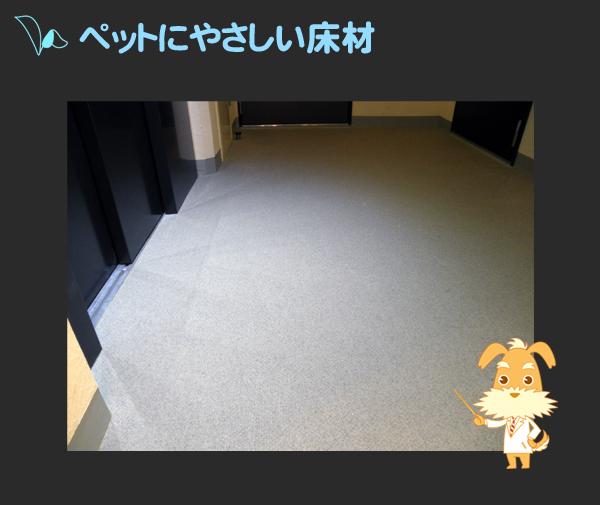 ペット対応床材